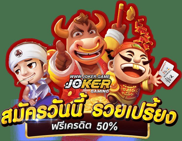 JOKER GAMING  สมัครรับโบนัส 50%