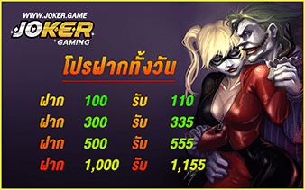 โปรโมชั่น JOKER GAME