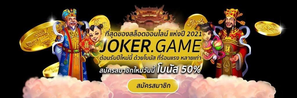 เว็บ JOKER GAME