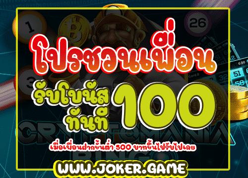 โปรโมชั่น joker gaming