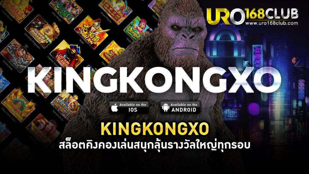 Slot KINGKONG XO