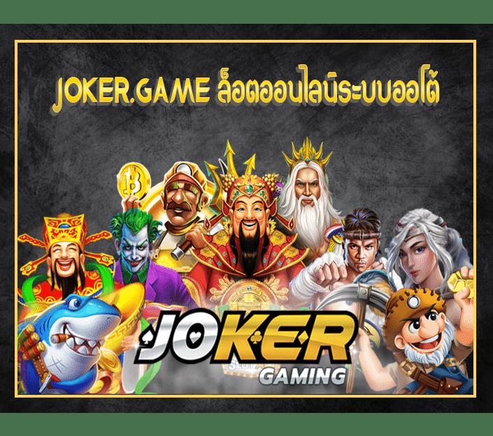 JOKER.GAME ล็อตออนไลน์ระบบออโต้