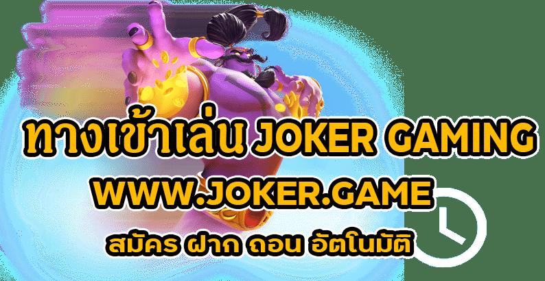 ทางเข้าเล่น joker slot