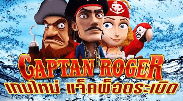 รีวิวเกม Captain Roger